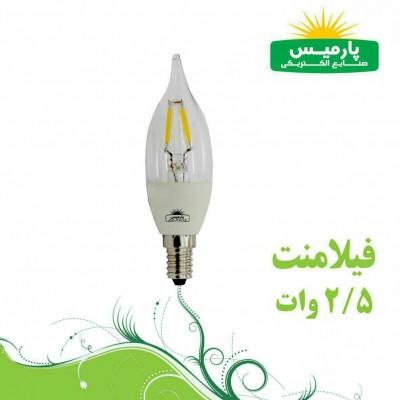 لامپ ال ای دی فیلامنتی 2.5 وات اشکی پارمیس پایه E14