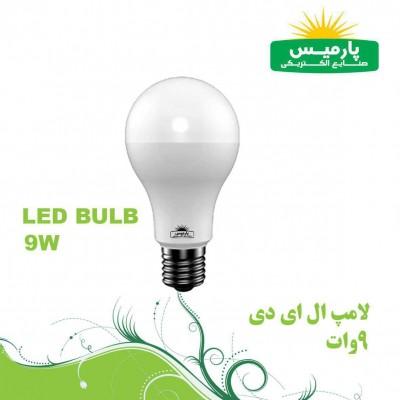 لامپ ال ای دی 9 وات پارمیس پایه E27