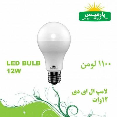 لامپ ال ای دی 12وات پارمیس پایه E27